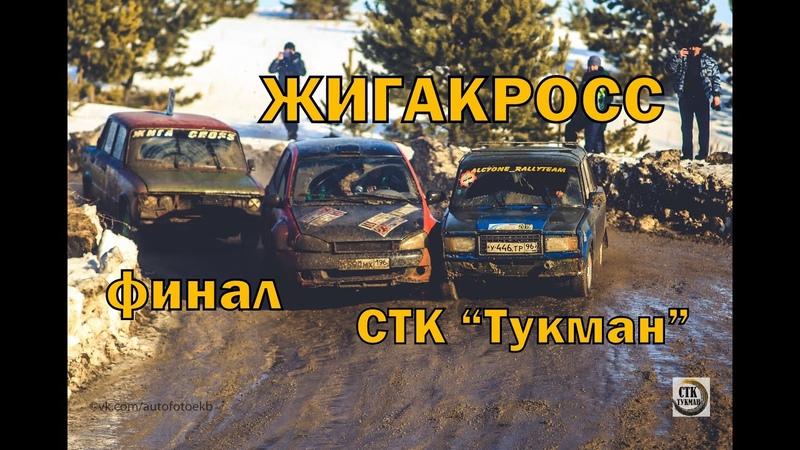 Жигакросс финальный заезд СТК Тукман Катайск 22 февраля