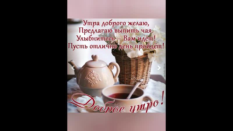 Пусть будет этот день удачным Светлого чудесного дня и прекрасного настроения С Добрым утром ☀
