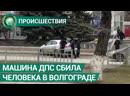 Машина ДПС сбила человека в Волгограде. ФАН-ТВ