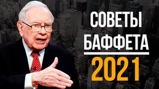 Как большинству людей стоит ЗАРАБАТЫВАТЬ в 2021| Уоррен Баффет
