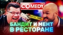 Камеди Клаб. Харламов, Скороход «Голосовые»