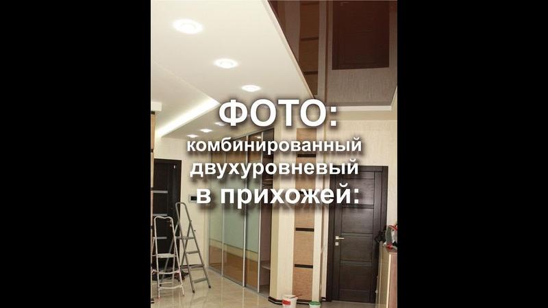 106 фото комбинированный двухуровневый потолок в прихожей и коридоре Кривой Рог