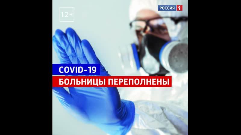 Коронавирус в России, когда снимем маски? — Россия 1