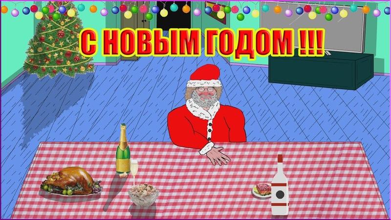 Новогоднее Поздравление Гейба Ньюэлла с 2020 годом анимация