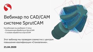 Вебинар по SprutCAM совместно с ЦПК «Становление»