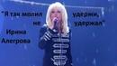 Транзитный пассажир -- неподрожаемая Ирина Алегрова
