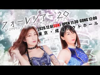 TJPW Fall Tour '20: WOMM (Wrestling Of My Mind)  - День 9