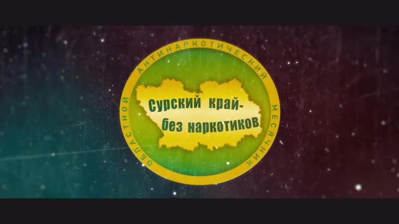 Biblioteka na tolstogo Областная антинаркотическая акция Сурский край без наркотиков 16 11 13 12 2020