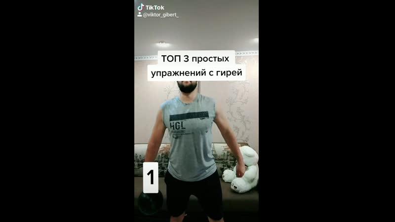 ТОП 3 простых упражнений с гирей 24кг