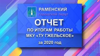 """Отчет по итогам работы МКУ """"ТУ Гжельское"""" Раменского городского округа за 2020 год."""