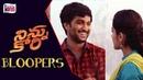Ninnu Kori Telugu Movie Bloopers   Nani   Nivetha Thomas   Aadhi   Gopi Sundar    Tollywood King