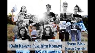 Юлія Качула (feat. Діти Криму) – Чуєш Біль [кавер Скрябін]