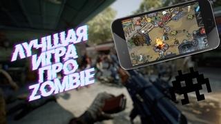Лучшая игра про зомби на Android ►Fury Survivor Pixel Z