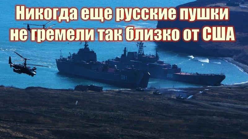 Пентагон опешил Морской десант России высадился возле Аляски