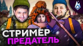 СТРИМЕР – ПРЕДАТЕЛЬ! Project Winter. Перевал Дятлова #5