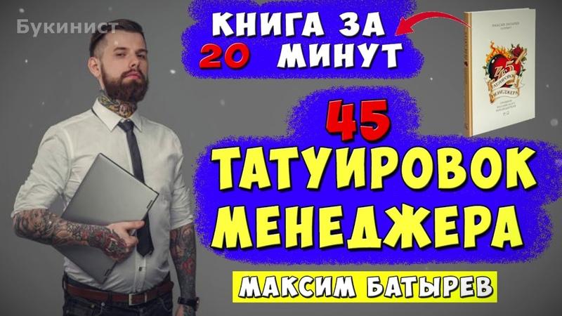 45 татуировок менеджера Максим Батырев Книга за 20 минут