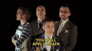 Техно-поэзия / We hope you will apply again (официальный клип)