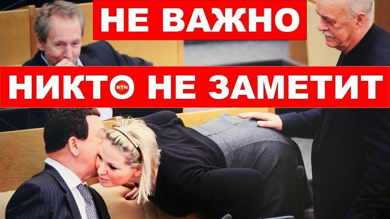 Темная сторона Госдумы Позорные моменты о которых молчат в СМИ RTN
