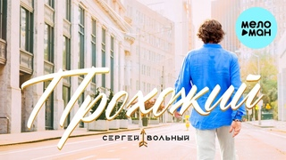Сергей Вольный  - Прохожий (Single 2021)
