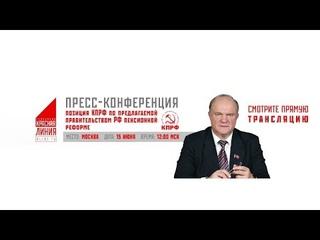 Пресс-конференция Г.А.Зюганова, посвященная пенсионной реформе (Москва,  г.)