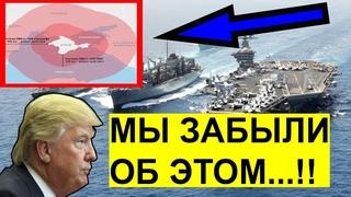 Вот почему корабли ВМС США не смогут зайти в черное моря