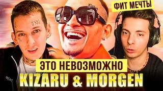 Morgenshtern feat Kizaru / ФИТ МЕЧТЫ #6