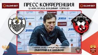 / Главный тренер «Торпедо» (Владимир) Дмитрий Вязьмикин