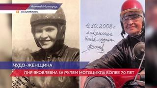 Легендарная  мотоциклистка Лия Яковлевна Клюйкова отмечает 90-летний юбилей