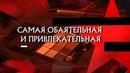 КРИМИНАЛЬНЫЕ ХРОНИКИ - Следствие вели, 14 сезон 4 серия - Самая обаятельная и привлекательная, 2019 год, 16.