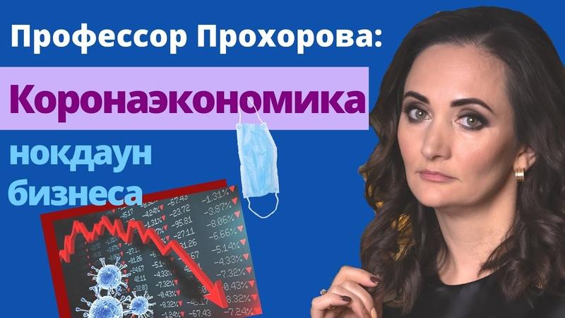 КОРОНАВИРУС Реальная экономика или Коронаэкономика Наука и Бизнес LIVE Блог Виктории Прохоровой