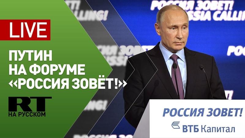 Путин выступает на форуме ВТБ Россия зовёт LIVE