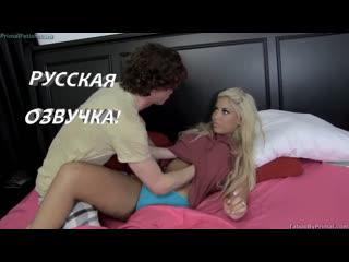 Bridgette B (инцест,milf,минет,секс,анал,мамку,сиськи,brazzers,PornHub,порно,зрелую,попку,куни,грудь,киска,русское,перевод)