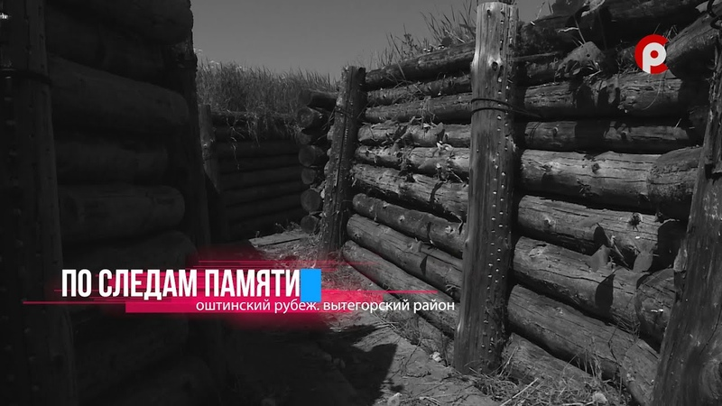 По следам памяти Оштинский рубеж Вытегорский район