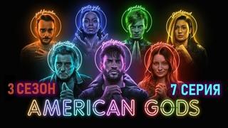 """Обзор сериала """"Американские боги"""" 3 сезон 7 серия"""