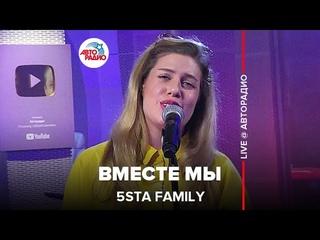 5sta Family - Вместе Мы (LIVE Авторадио, шоу Мурзилки Live, )