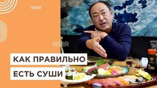 🥢Что значит одна палочка, зачем нужен имбирь и как правильно есть суши. Топ 5 правил. Йоши Фудзивара