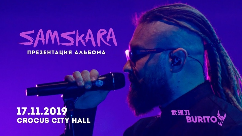 BURITO SAMSKARA Live in Crocus City Hall 17 11 2019