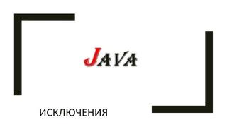 Java: исключения