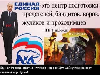 Новая песня про Единую Россию - Партию Жуликов и Воров!