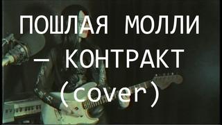 ПОШЛАЯ МОЛЛИ — Контракт (cover)