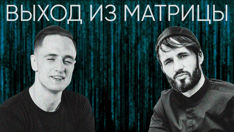 Духовное Развитие и Выход из Матрицы Свой Человек Сергей Финько