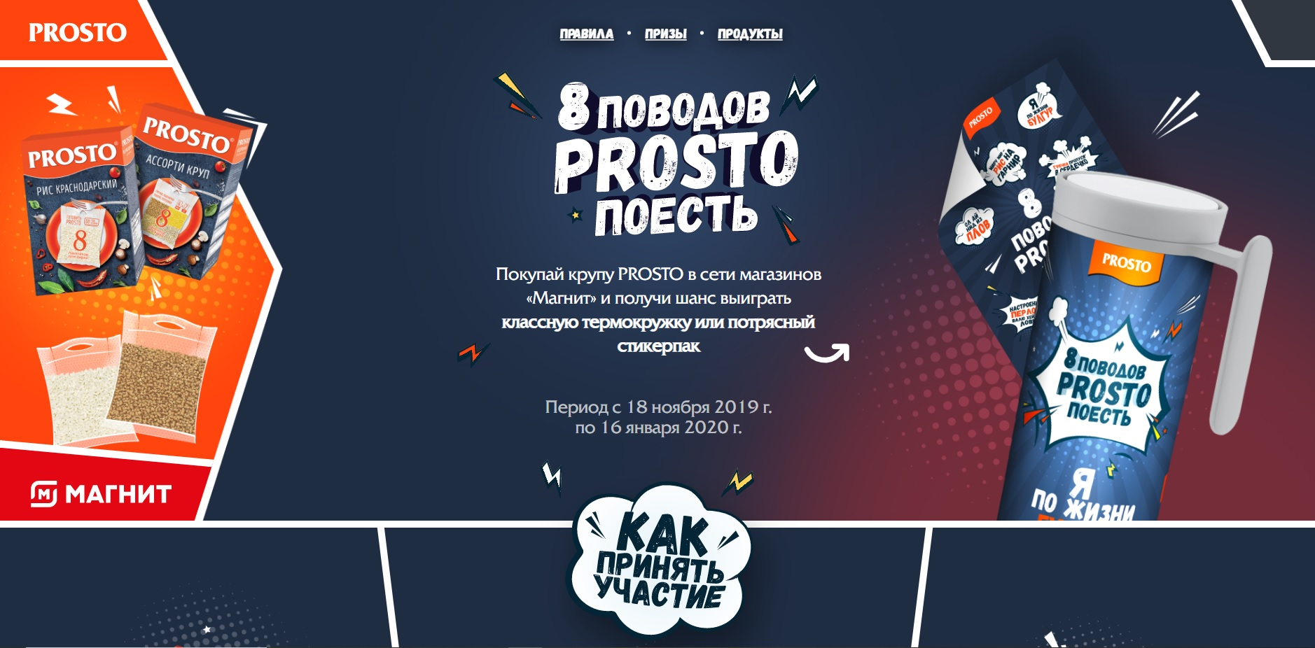 krupa-prosto.ru акция 2019 года