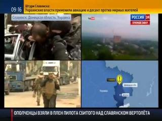 Новое. В. Жириновский о событиях в Славянске. .