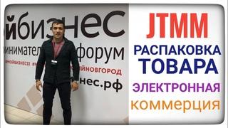 Электронная коммерция JTMM. Обзор товаров с JTMM. Распаковка товара от Сергея Шумилова