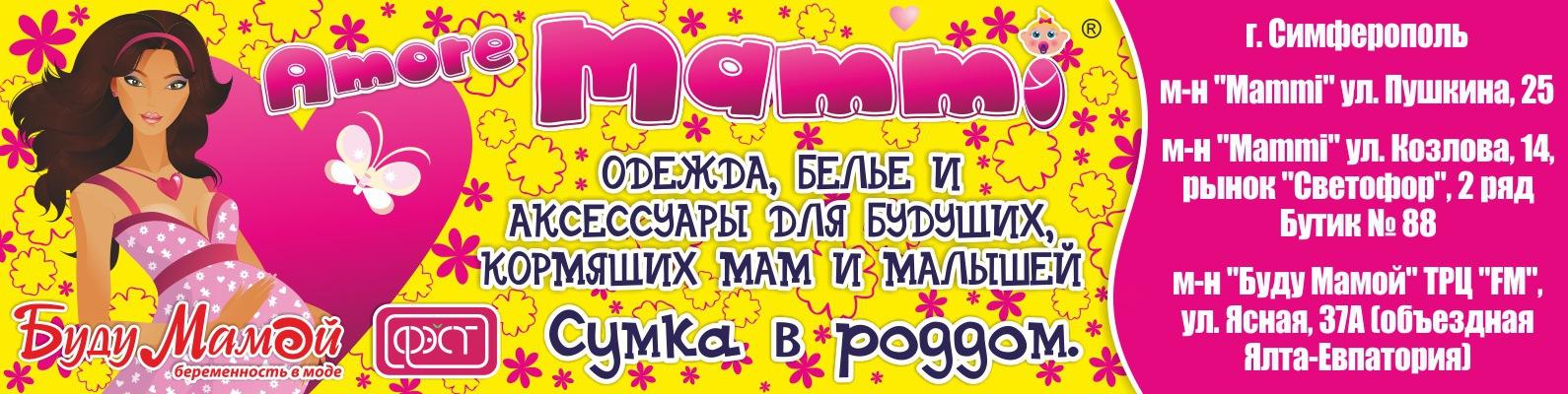 ОДЕЖДА ДЛЯ БЕРЕМЕННЫХ Крым   Симферополь Mammi   ВКонтакте 7c03c2b7f24