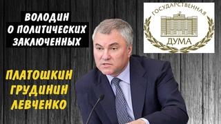 Володин о Платошкине, Грудинине и Левченко. Не только Песков несет пургу