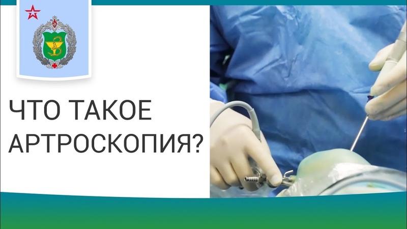 🔬 Этапы артроскопических операций и реабилитация после Артроскопические операции 12