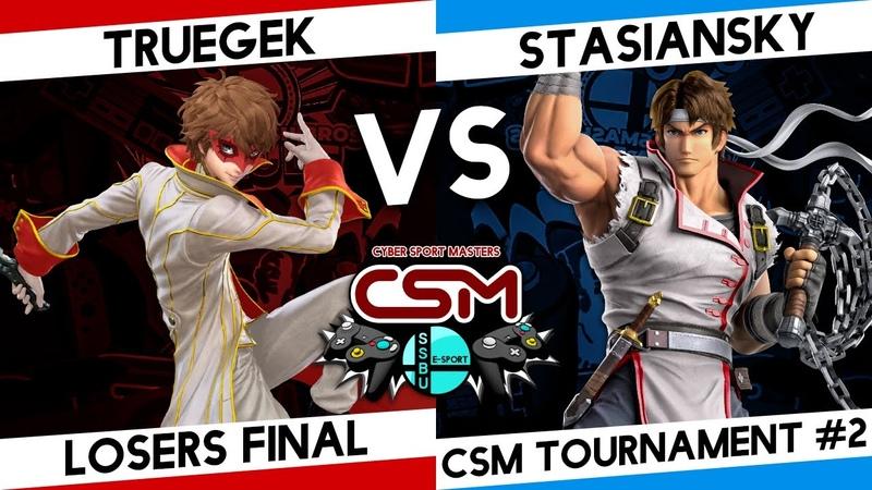 SSBU CSM tournament losers final TrueGek Джокер vs stasiansky Рихтер