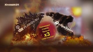 Смертельная схватка: ПлиЗилла vs ДоброКонг! Лей за своего титана и выиграй квартиру в Москве!