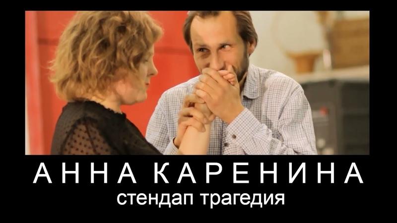 Анна Каренина. Как это было. Стендап трагедия по Л. Н. Толстому.